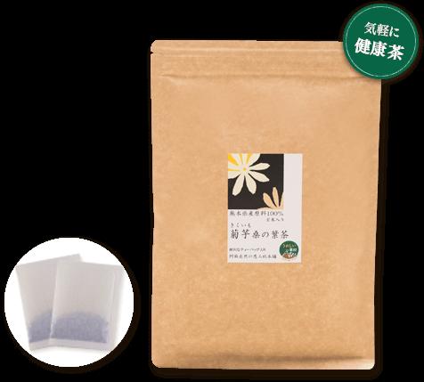 菊芋桑の葉茶