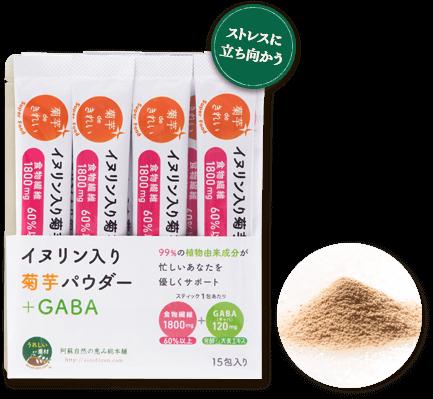 イヌリン入り菊芋パウダー+GABA
