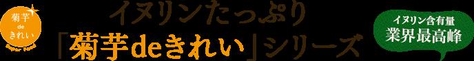 イヌリンたっぷり「菊芋deきれい」シリーズ